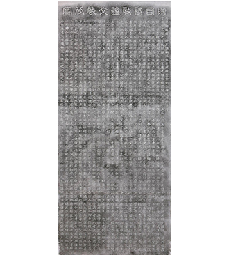 Rubbing from the Memorial Stone for Kim Goeng-pil