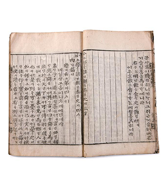 Vernacular Translation of Xiaoxue (Elementary Learning)
