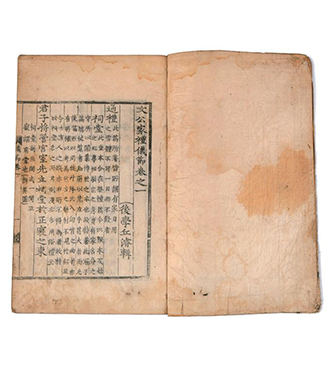 Collected Commentaries on Zhuzi jiali (Family Rites of Zhu Xi)